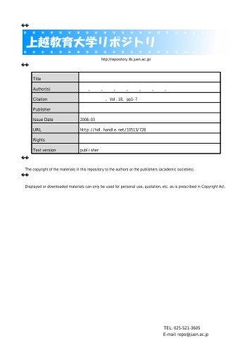 Page 1 Page 2 教育実践研究 第ー8集 (2008) ー-フ ー 小学校英語活動 ...