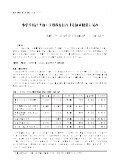 Page 1 Page 2 教育実践研究 第ー8集 (2008) ー-フ ー 小学校英語活動 ... - Page 2