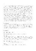 Page 1 Page 2 教育実践研究 第ー8集 (2008) ー-フ ー 小学校英語活動 ... - Page 3
