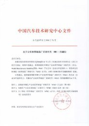 关于公布世界制造厂识别代号(WMI)的通知(第十批) - 全国汽车标准化 ...