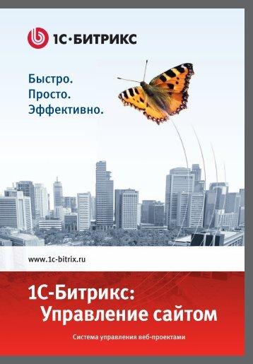 1C-Битрикс: Управление сайтом