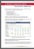 1C-Битрикс: Управление сайтом - Page 2