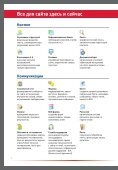 1C-Битрикс: Управление сайтом - Page 4