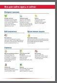 1C-Битрикс: Управление сайтом - Page 5