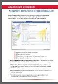 1C-Битрикс: Управление сайтом - Page 6