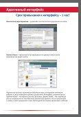 1C-Битрикс: Управление сайтом - Page 7
