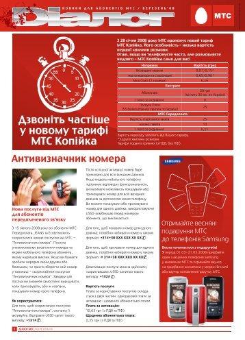Дзвоніть частіше у новому тарифі МТС Копійка - МТС Україна