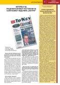 Број 3 25.02.2009 - Град Скопје - Page 7