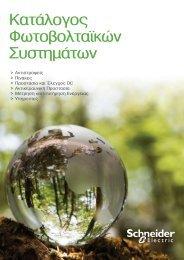 Κατάλογος Φωτοβολταϊκών Συστημάτων - 2011 - Schneider Electric