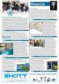 Новый ресурс - Eurospapoolnews.com - Page 2