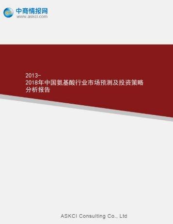 2013- 2018年中国氨基酸行业市场预测及投资策略分析 ... - 中商情报网