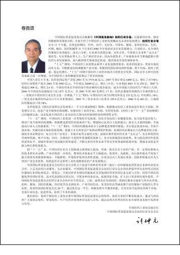 正文 - 中国国际贸易促进委员会