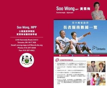 Soo Wong, MPP 士嘉堡愛靜閣區黃素梅省議員辦事處2245 Kennedy ...