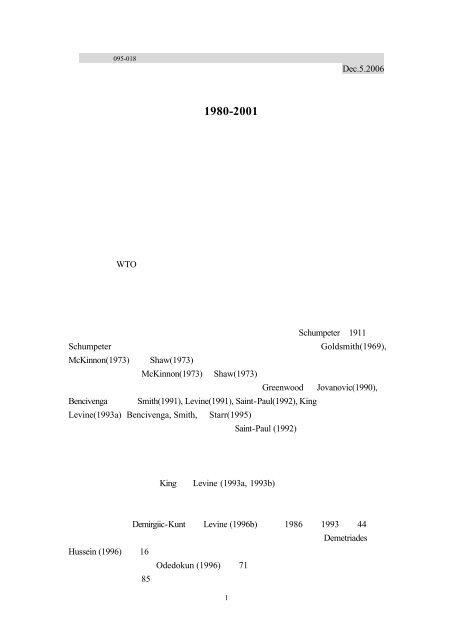台灣、韓國及日本的經驗 - 國家政策研究基金會