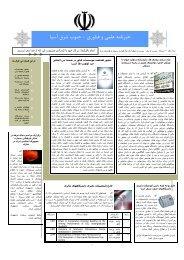 جنوب شرق آسیا - خبرنامه علمی و فناوری - رایزنی علمی دانشجویان جنوب ...