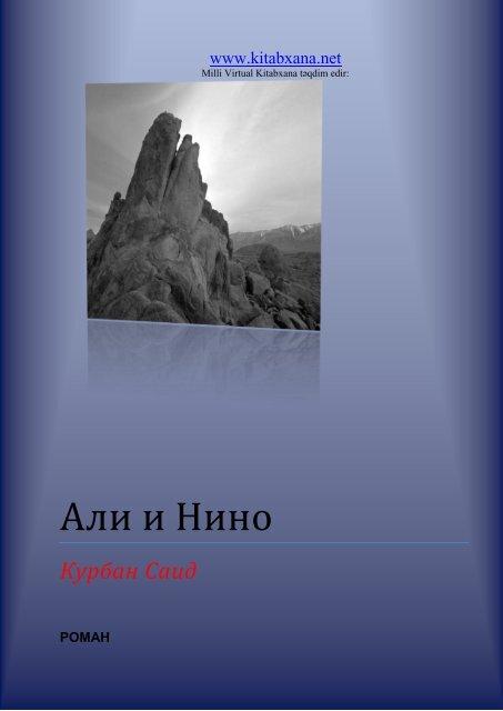 Али и Нино - Kitabxana