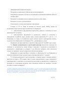 У В Е Д О М Л Е Н И Е - АЕЦ Козлодуй - Page 2