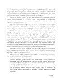 У В Е Д О М Л Е Н И Е - АЕЦ Козлодуй - Page 5