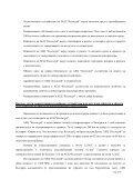 У В Е Д О М Л Е Н И Е - АЕЦ Козлодуй - Page 6
