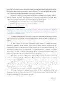 У В Е Д О М Л Е Н И Е - АЕЦ Козлодуй - Page 7