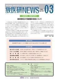 NEWS REPORT 基本理念及び行動規範の制定について