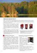 Дровяные изделия Harvia - Page 4