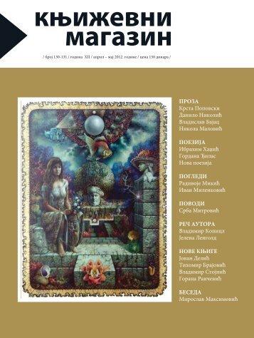 Број 130-131 - Српско књижевно друштво
