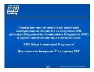 Профессиональная подготовки водителей международных ... - IRU