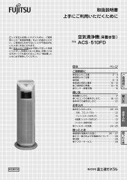 取扱説明書 上手にご利用いただくために ACS-510FD - fujitsu general