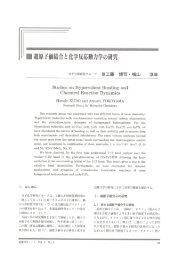 工藤 博司 ・ 横山 淳 (分子化学研究Gr.) - 先端基礎研究センター