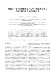 計画プロセスの合意形成において利活用できる 3次元都市 ... - 名古屋大学