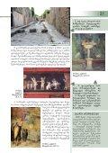 ana kldiaSvili nino RaRaniZe Tamar jayeli - Page 6
