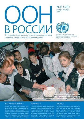 Ноябрь-декабрь - UN Russia