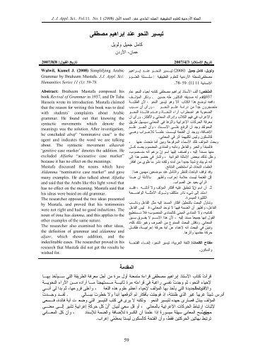 Simplifying Arabic Grammar by Ibraheem Mustafa.
