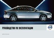 S40 w646.book - Volvo