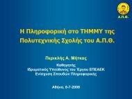 Η Πληροφορική στο THMMY της Πολυτεχνικής Σχολής του Α.Π.Θ.