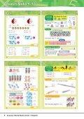 Grade 1 - Page 5