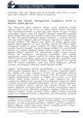 ",,asi axali saavadmyofo"" saqarTvelosTvis: ramden wels imuSaveben ... - Page 5"