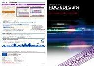 HDC-EDI Suiteカタログ(1.45MB)