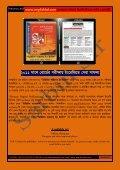 Dhaka University Admission Result F-Unit - englishbd.com - Page 2