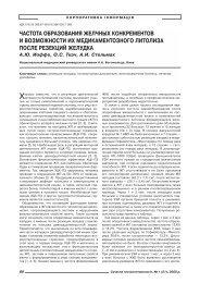 Частота образования желчных конкрементов и возможности их ...