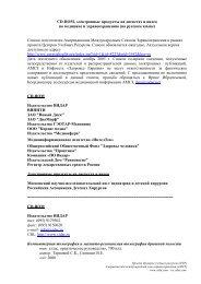 CD-ROM, электронные продукты - LRC Toolkit