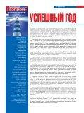 июнь - Газпром - Page 3