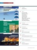 июнь - Газпром - Page 4