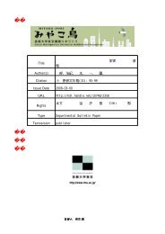 Page 1 Page 2 研究ノート 苅 部 き合 紀 (神奈川県立生命の星 ・ 地主求 ...