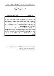 ﺍﻟﺠﺩﺍﺭﻱ ﺍﻵﺸﻭﺭﻱ ﺍﻟﻔﻥ - جامعة دمشق