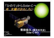 「ひので」からSolar-Cへ 今、太陽がおもしろい! - 国立天文台
