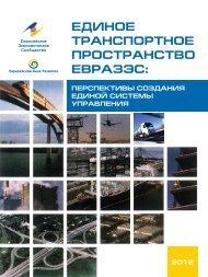 Единое транспортное - Евразийский Банк Развития