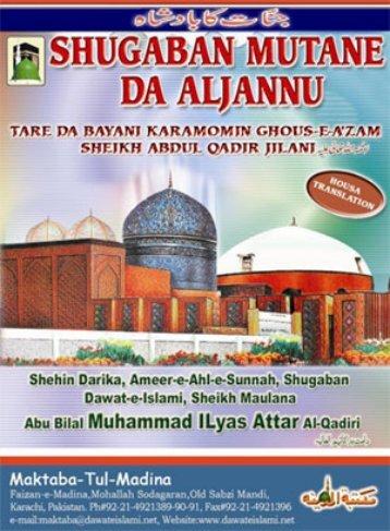 SHUGABAN MUTANE DA ALJANNU - Dawat-e-Islami