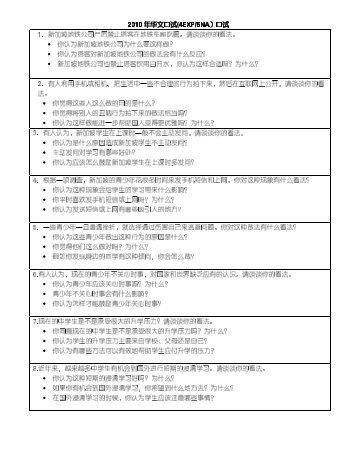 2010 年华文口试(4EXP/5NA (4EXP/5NA (4EXP/5NA ... - ASKnLearn